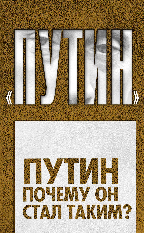 Дмитрий Ежков Путин. Почему он стал таким?
