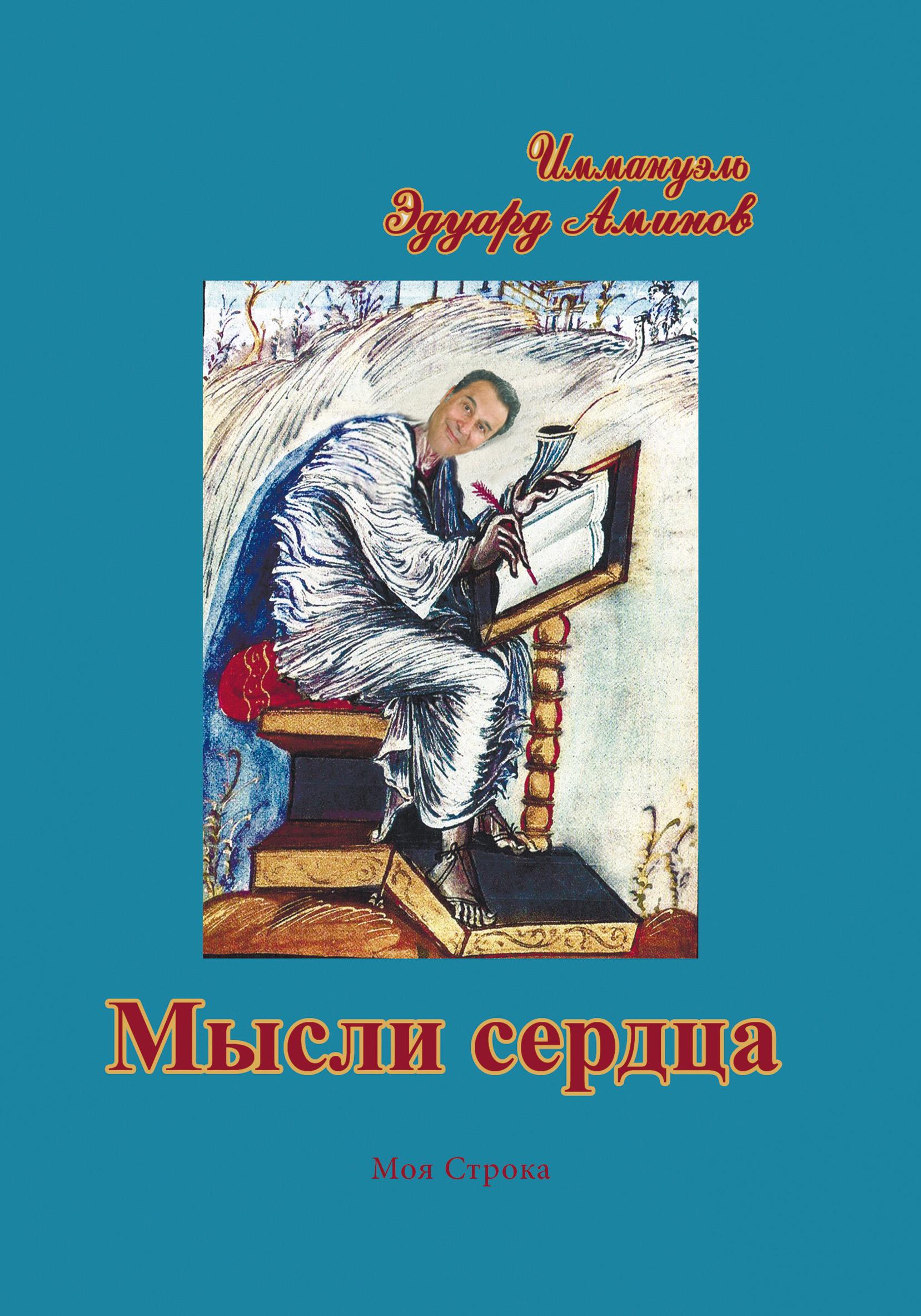 Эдуард Аминов Мысли сердца (сборник) шопенгауэр а мысли и размышления