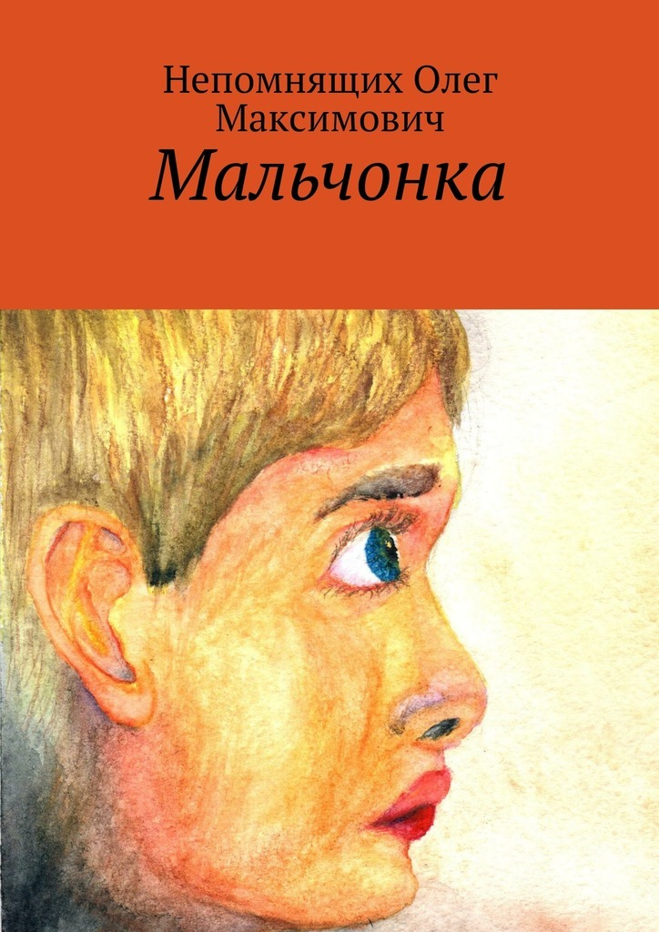 malchonka