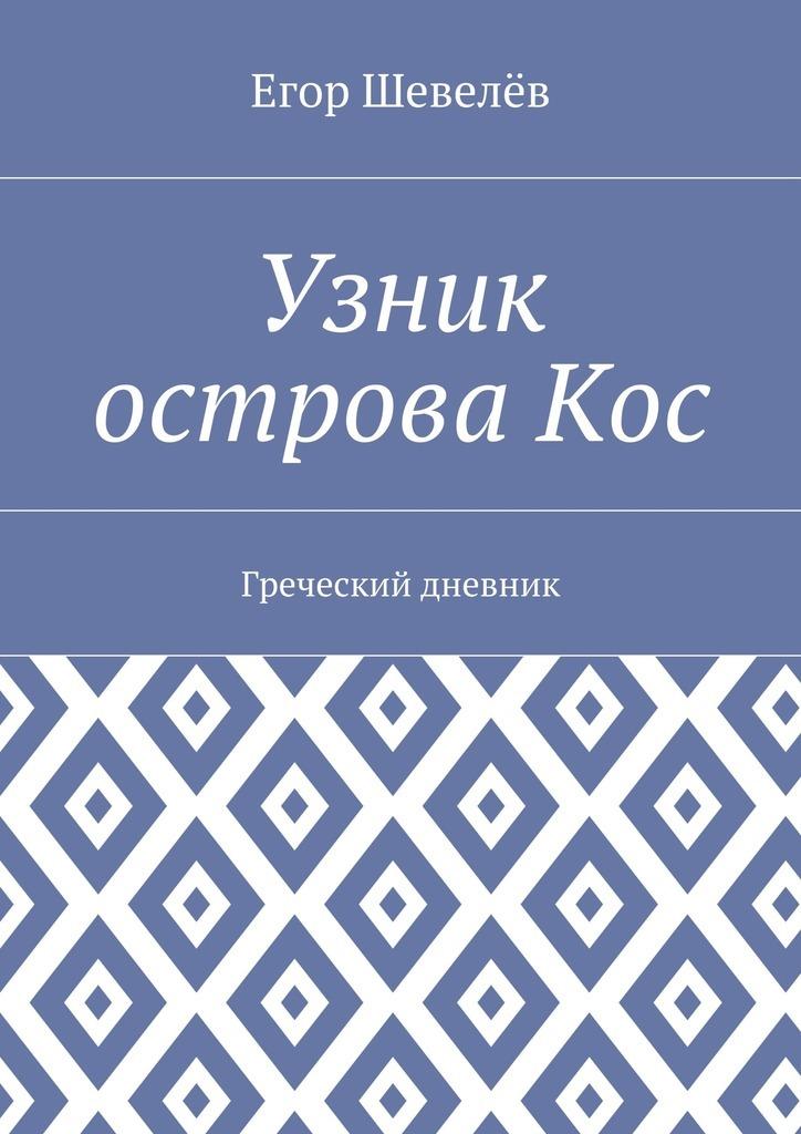 uznik ostrova kos grecheskiy dnevnik