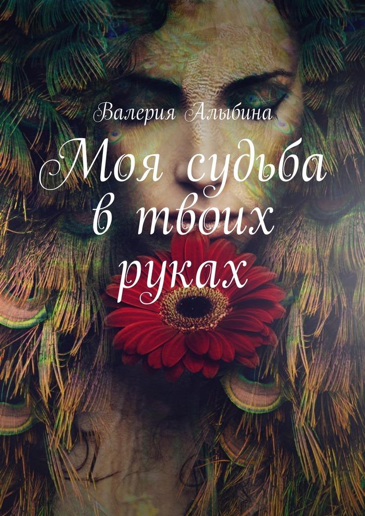 Валерия Алыбина Моя судьба втвоих руках биссел анжела моя судьба в твоих руках