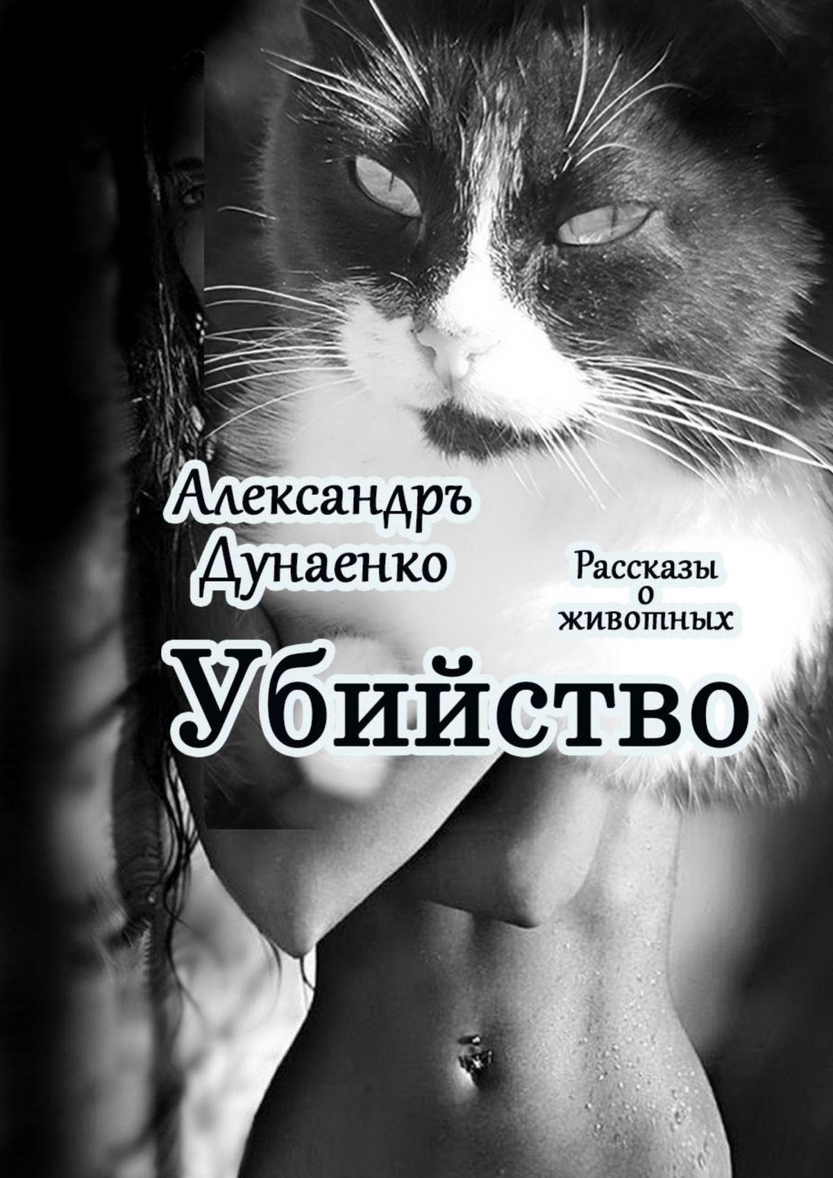 Александръ Дунаенко Убийство. Рассказы оживотных цены