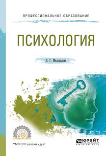 Надежда Георгиевна Милорадова Психология. Учебное пособие для СПО цены онлайн