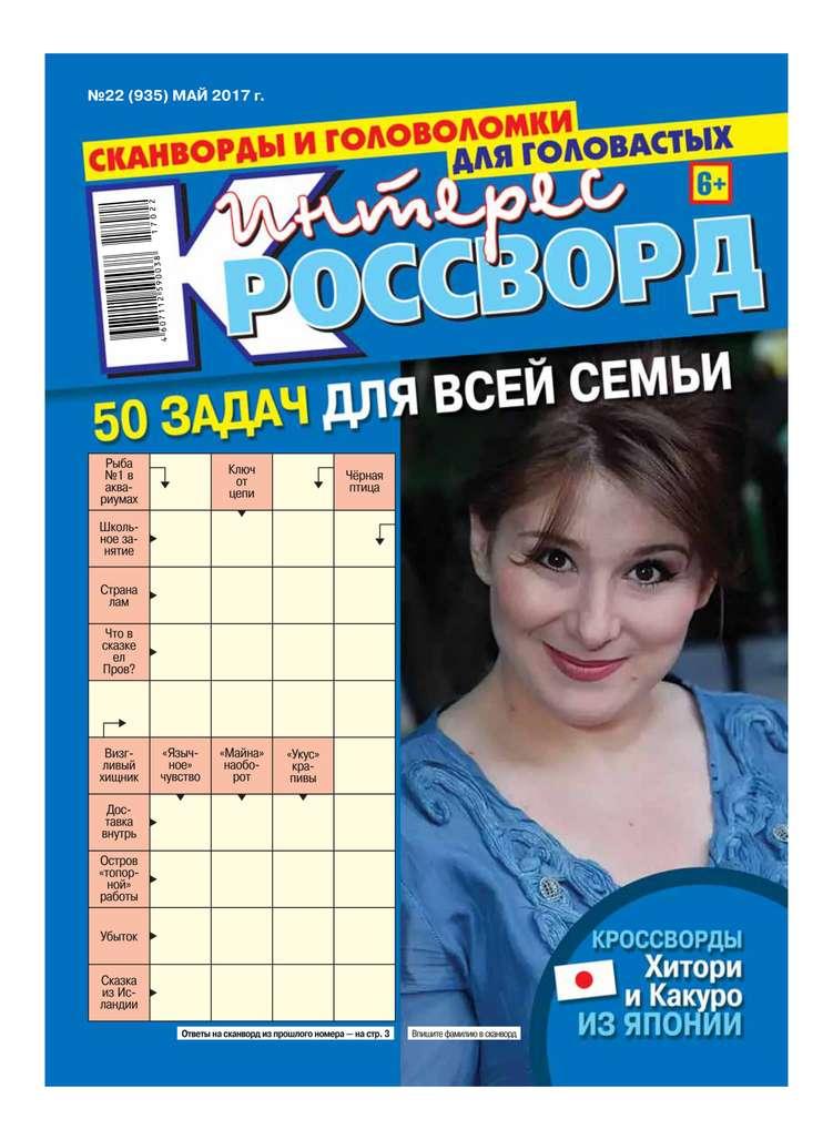 Редакция газеты Интерес-кроссворд 22-2017
