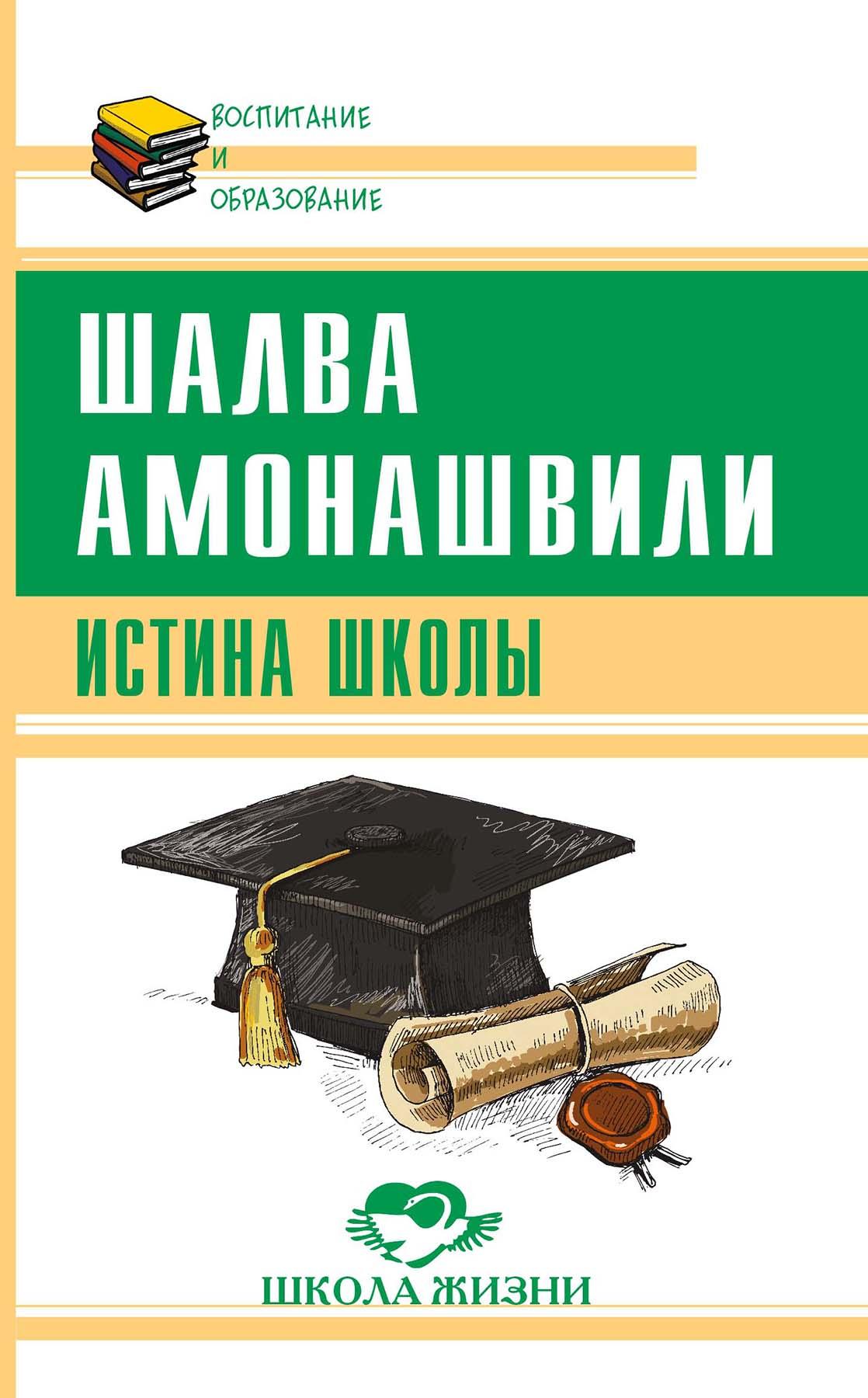 Шалва Амонашвили Истина школы борис черных шалва амонашвили и его друзья в провинции