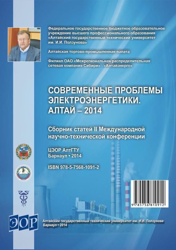 Сборник статей Современные проблемы электроэнергетики. Алтай – 2014 : сборник статей II Международной научно-технической конференции