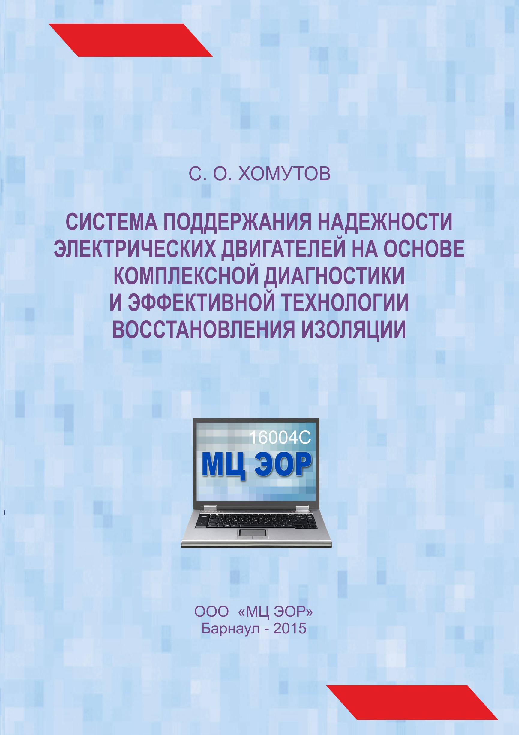 С. О. Хомутов Система поддержания надежности электрических двигателей на основе комплексной диагностики и эффективной технологии восстановления изоляции