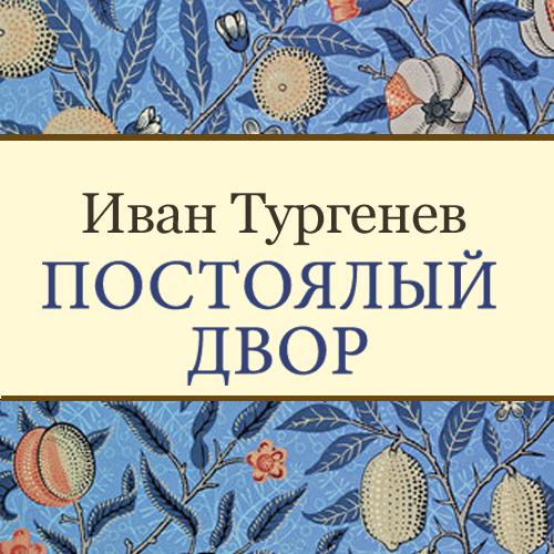 цены Иван Тургенев Постоялый двор