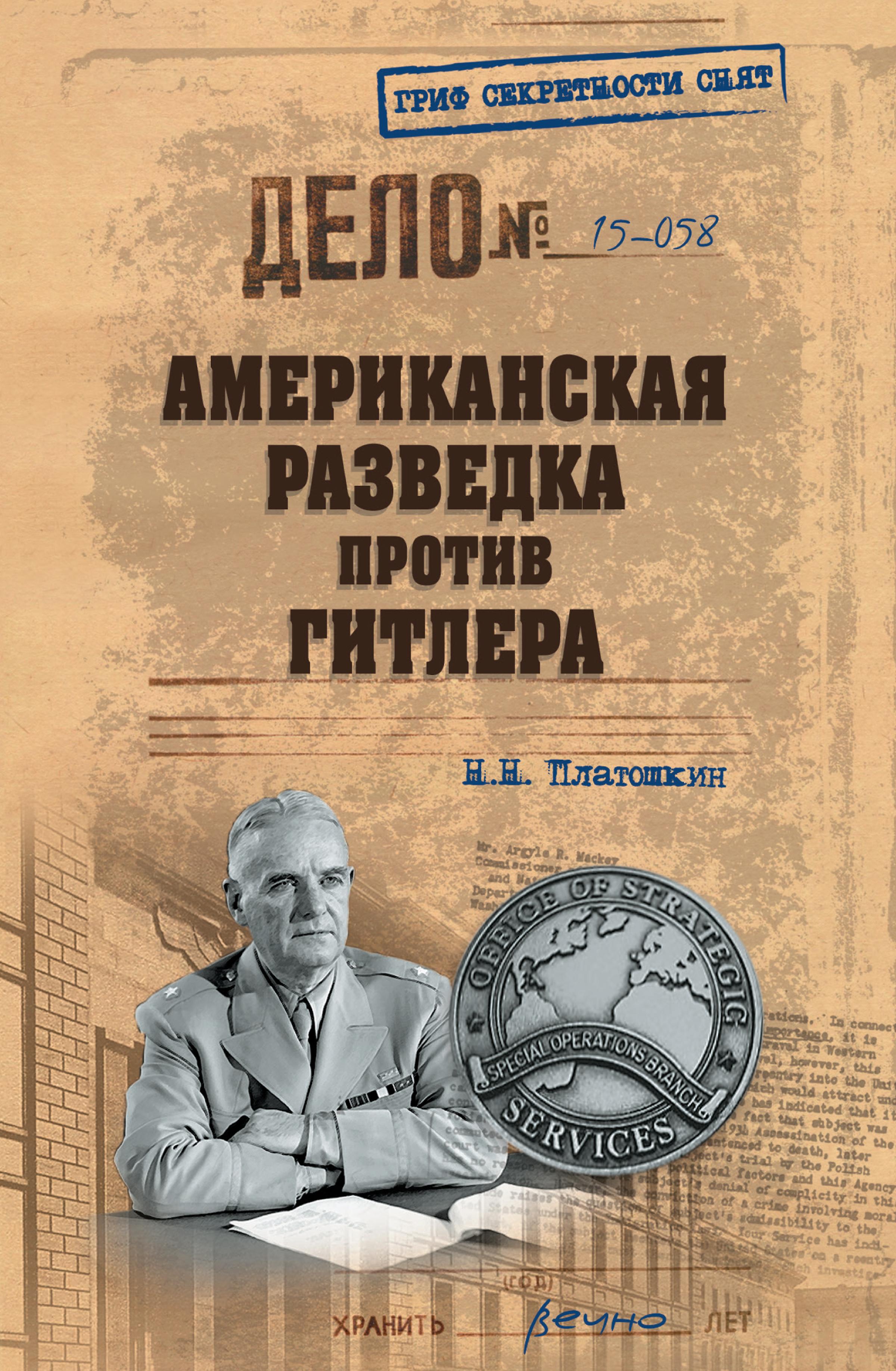 Николай Платошкин Американская разведка против Гитлера