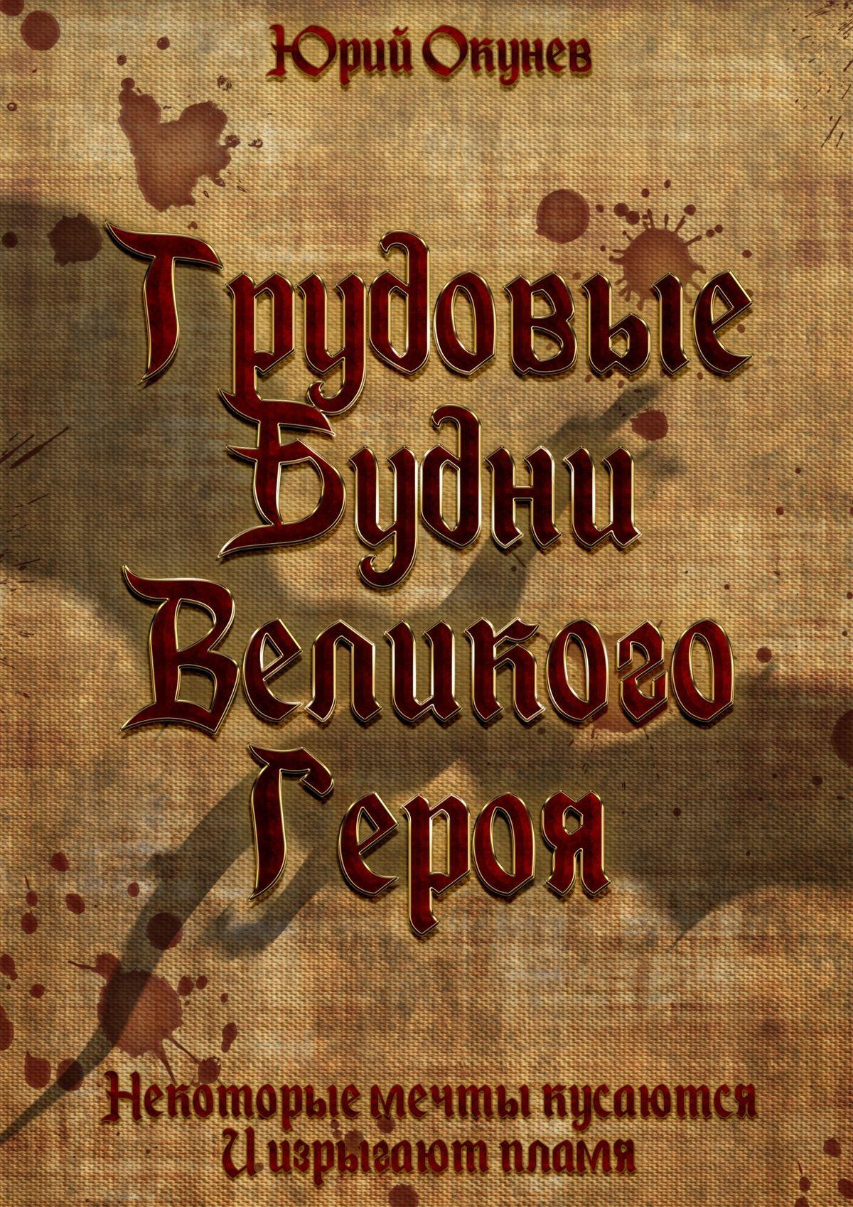 Юрий Окунев Трудовые Будни Великого Героя