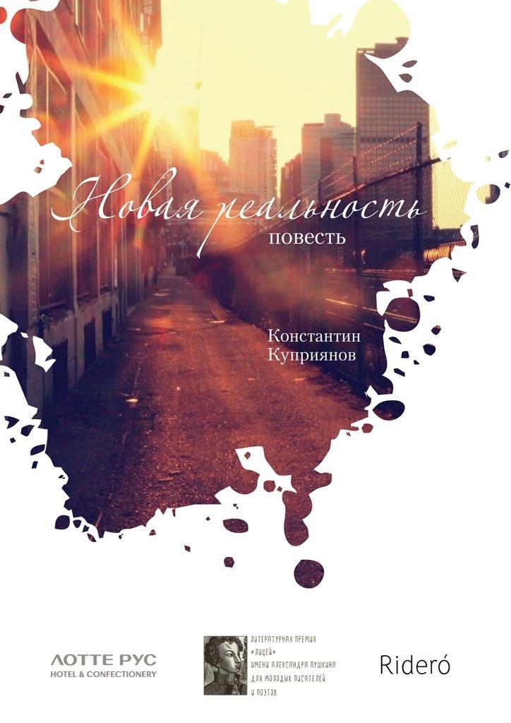 Константин Куприянов Новая реальность все цены