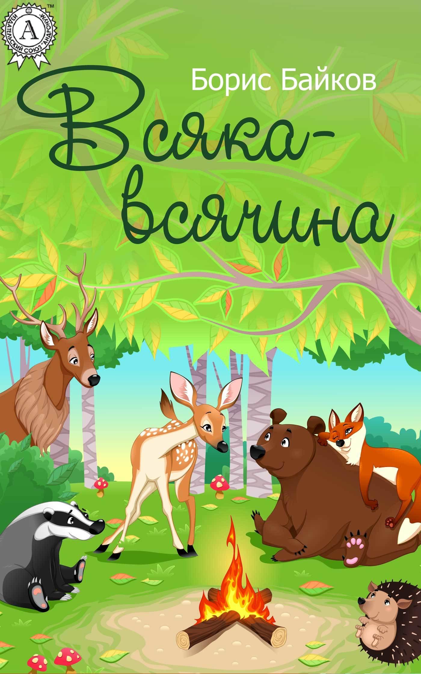 Борис Байков Всяка-всячина борис байков невгамовний час
