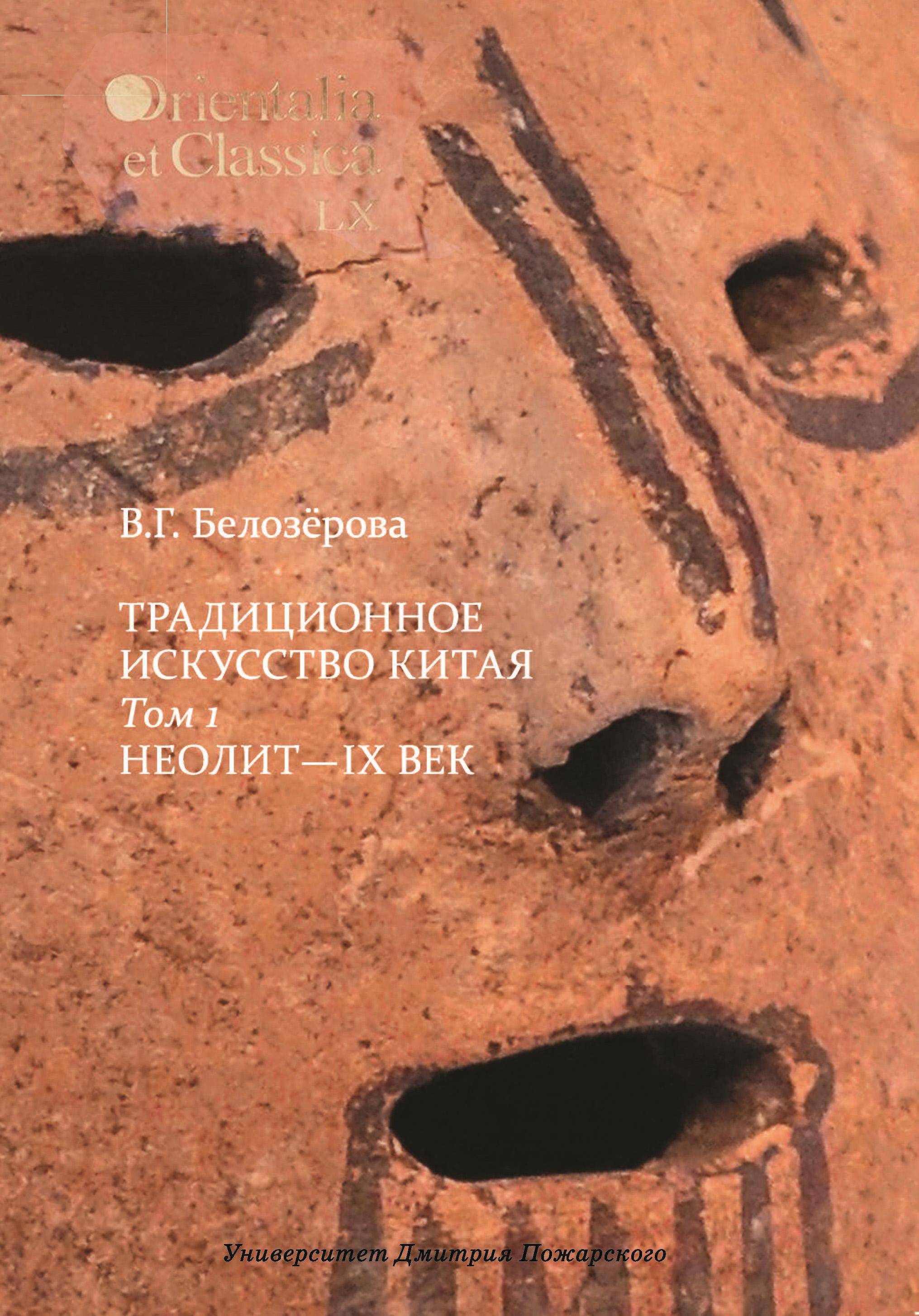 traditsionnoe iskusstvo kitaya tom 1 neolit ix vek
