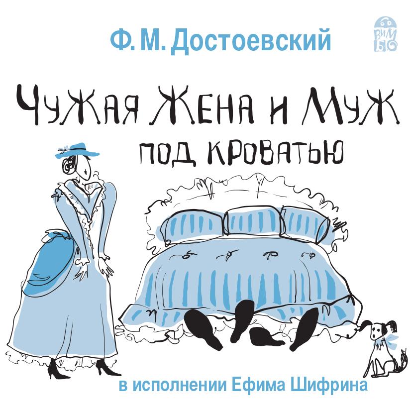 Федор Достоевский Чужая жена и муж под кроватью цены онлайн