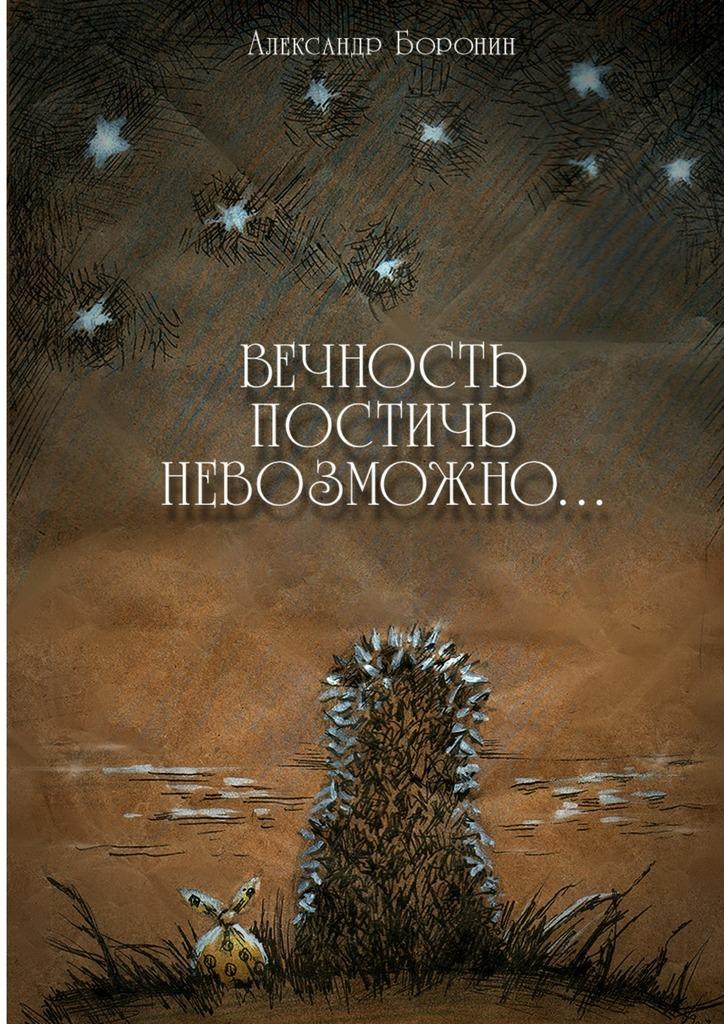 цена Александр Боронин Вечность постичь невозможно… Cтихи онлайн в 2017 году
