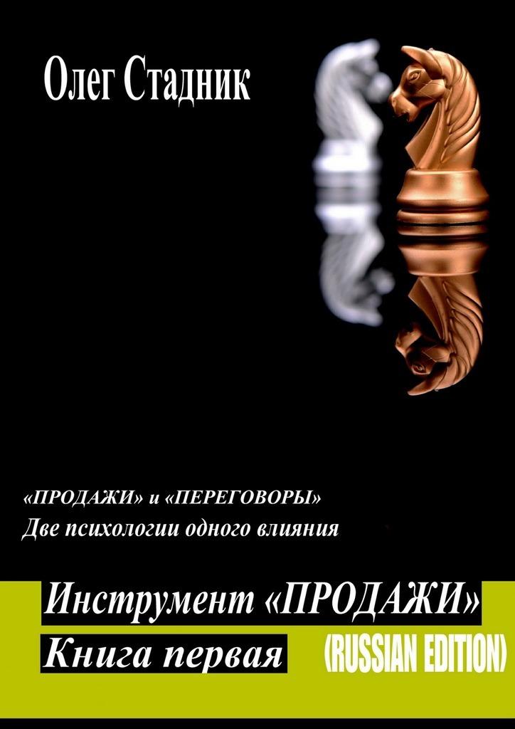 Олег Стадник Инструмент «Продажи». «Продажи» и«Переговоры». Две психологии одного влияния