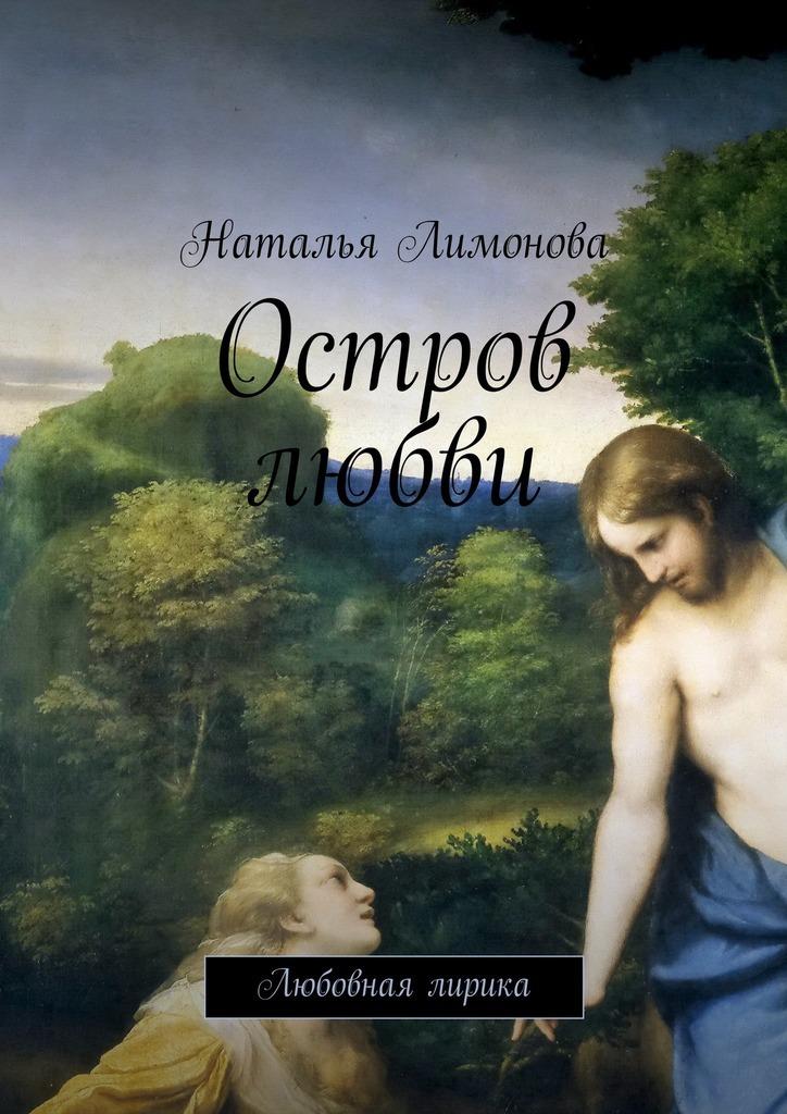 Наталья Лимонова Остров любви. Любовная лирика цена и фото