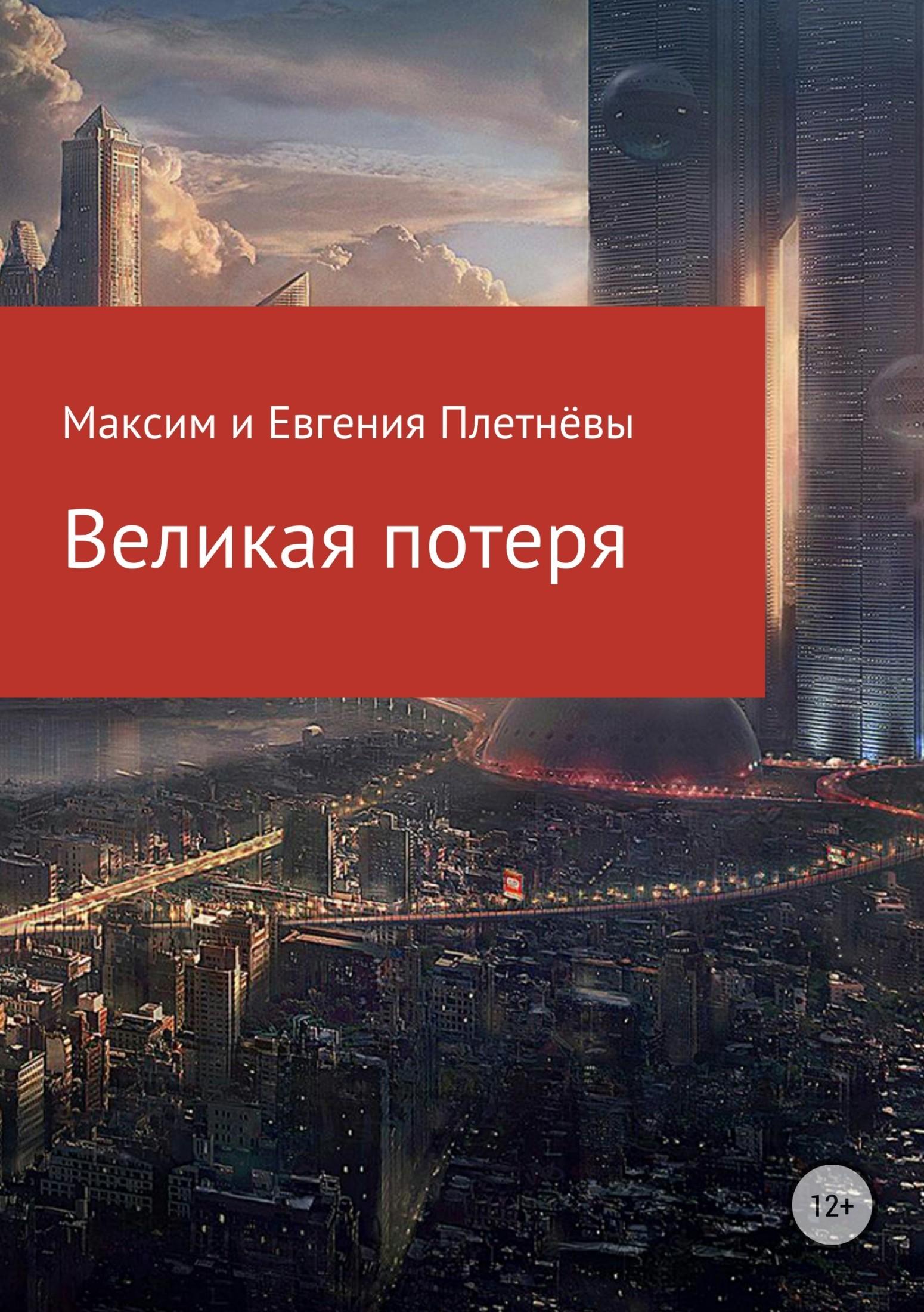 velikaya poterya