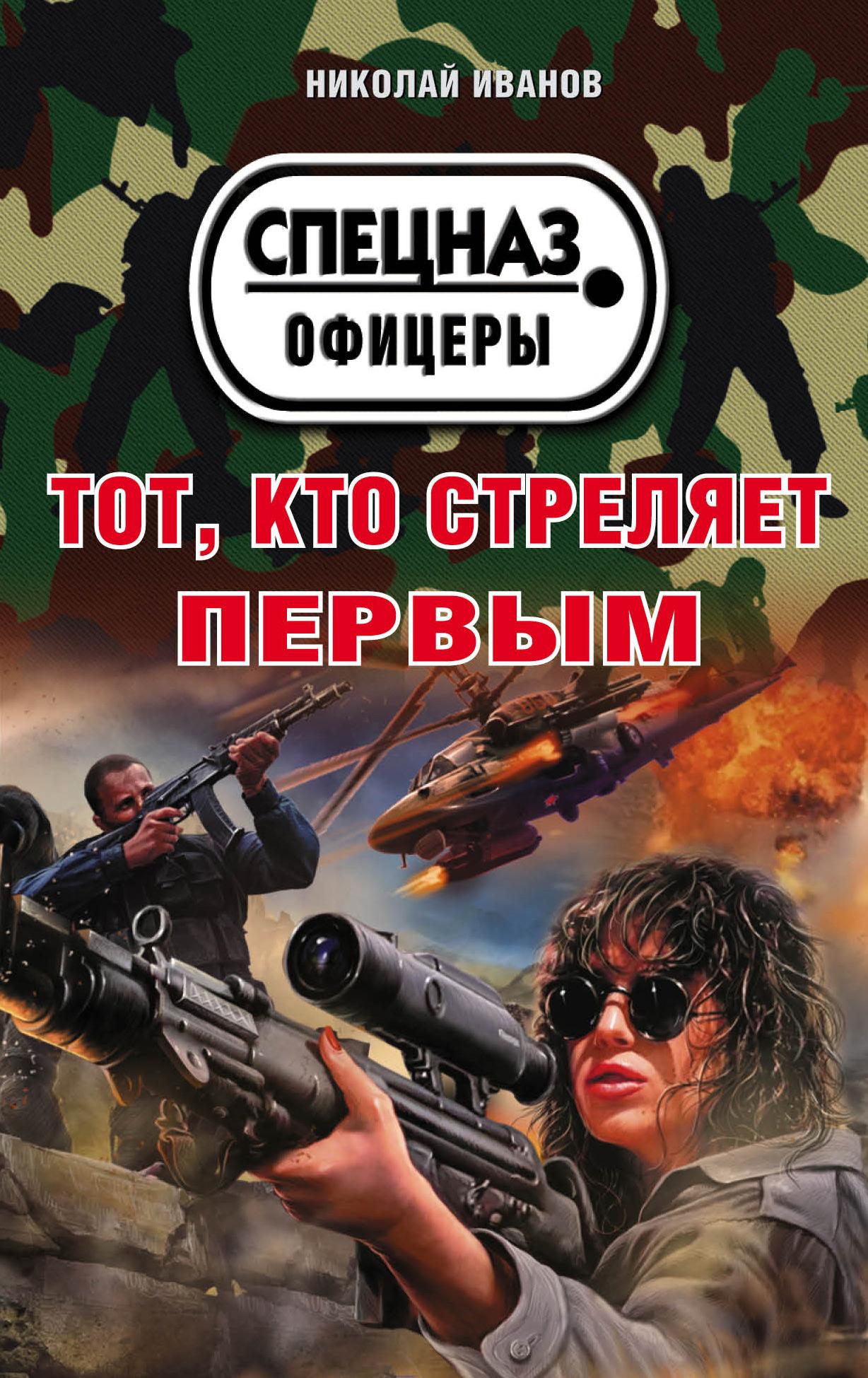 Николай Иванов Тот, кто стреляет первым