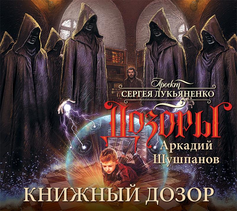 Аркадий Шушпанов Книжный Дозор