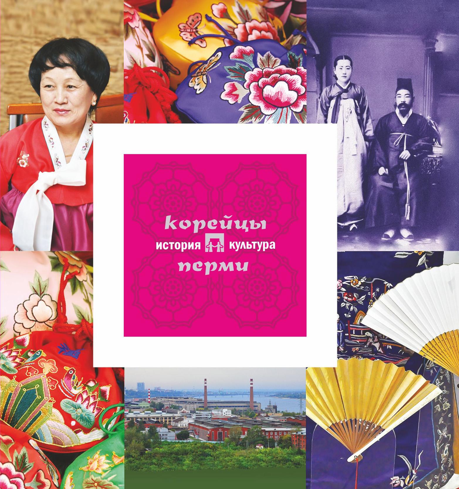 М. С. Каменских Корейцы : история и культура