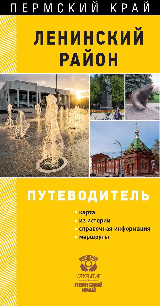 Коллекти аторо Пермь. Ленинский район