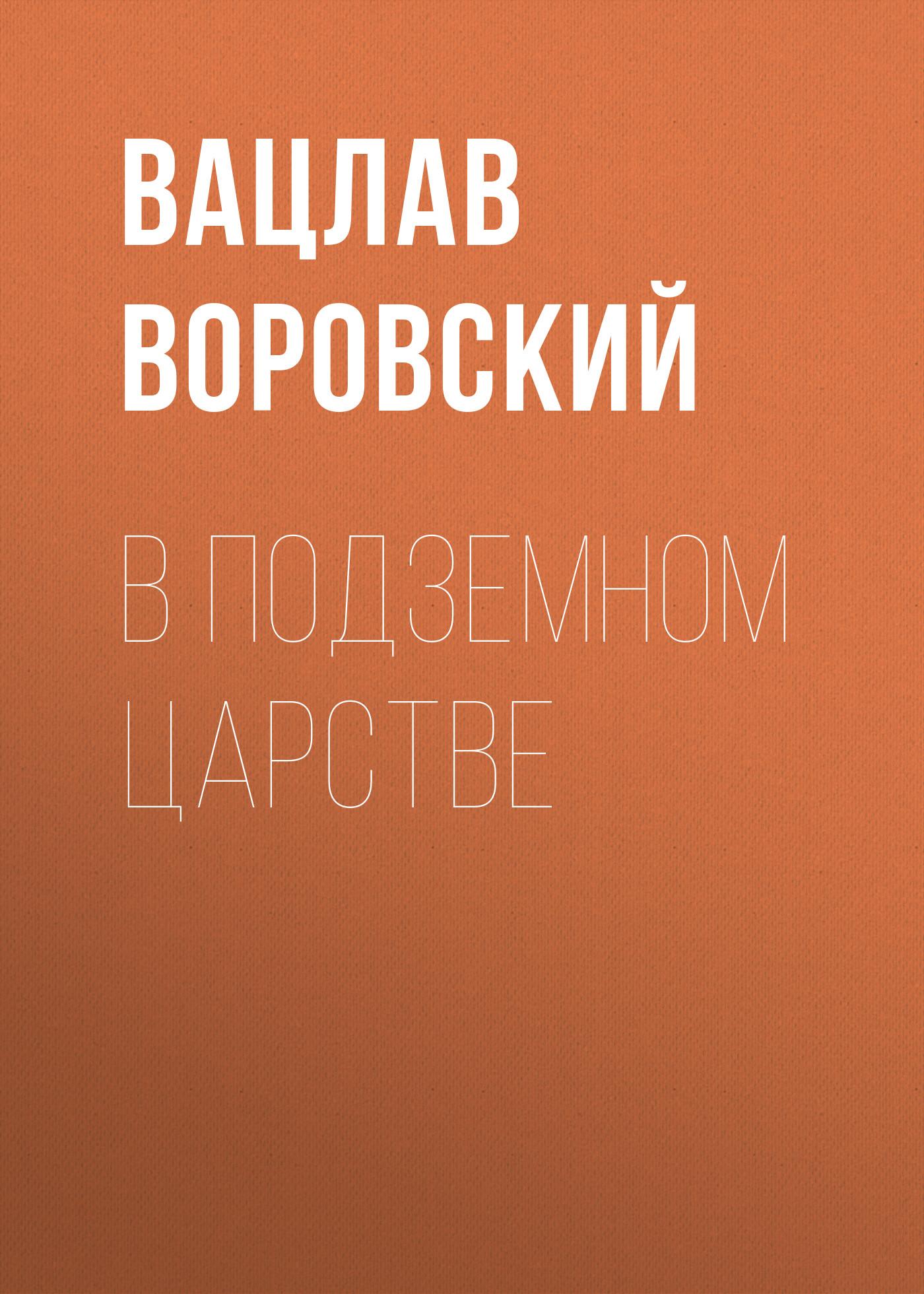 Вацлав Воровский В подземном царстве