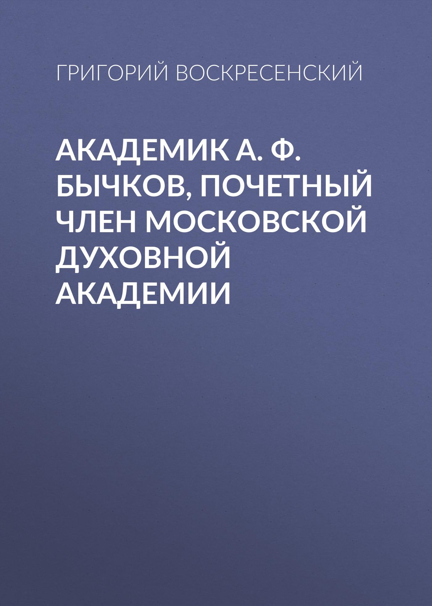 Григорий Воскресенский Академик A. Ф. Бычков, почетный член Московской Духовной Академии