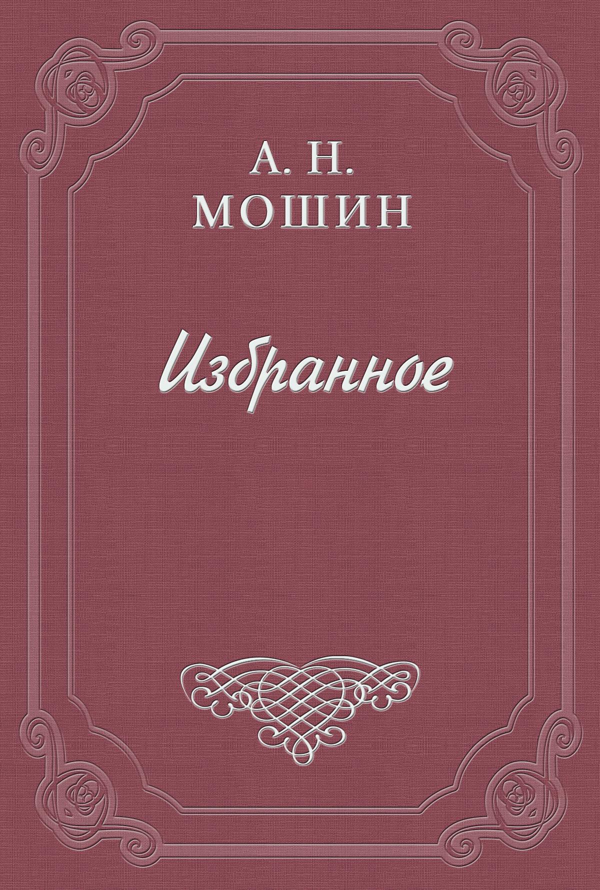 Памяти Н. Г. Бунина