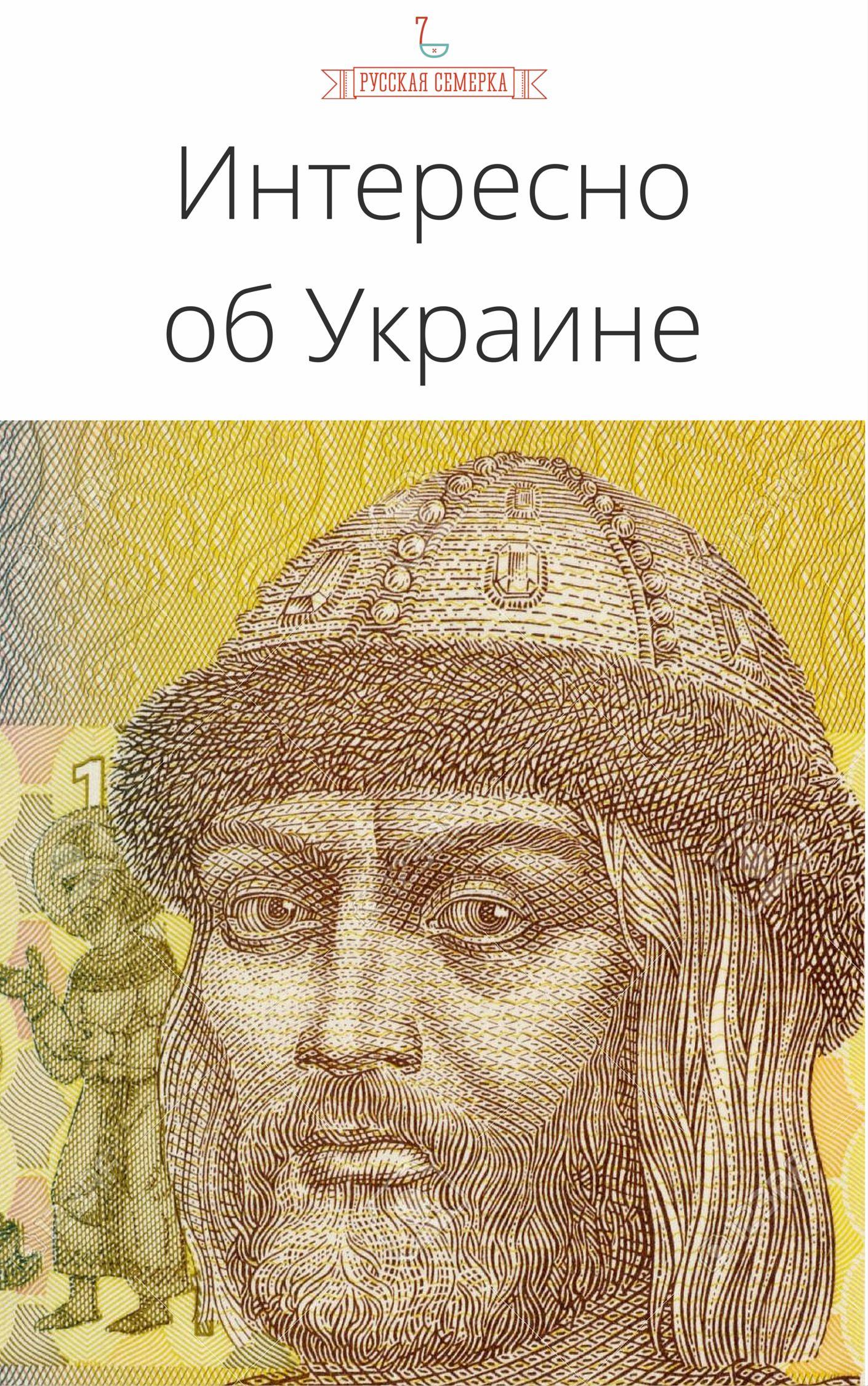 Коллектив авторов Интересно об Украине