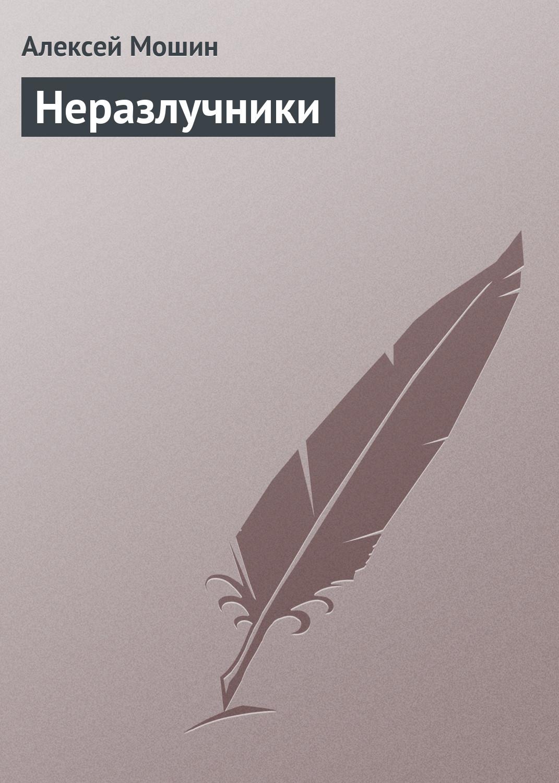 Алексей Мошин Неразлучники