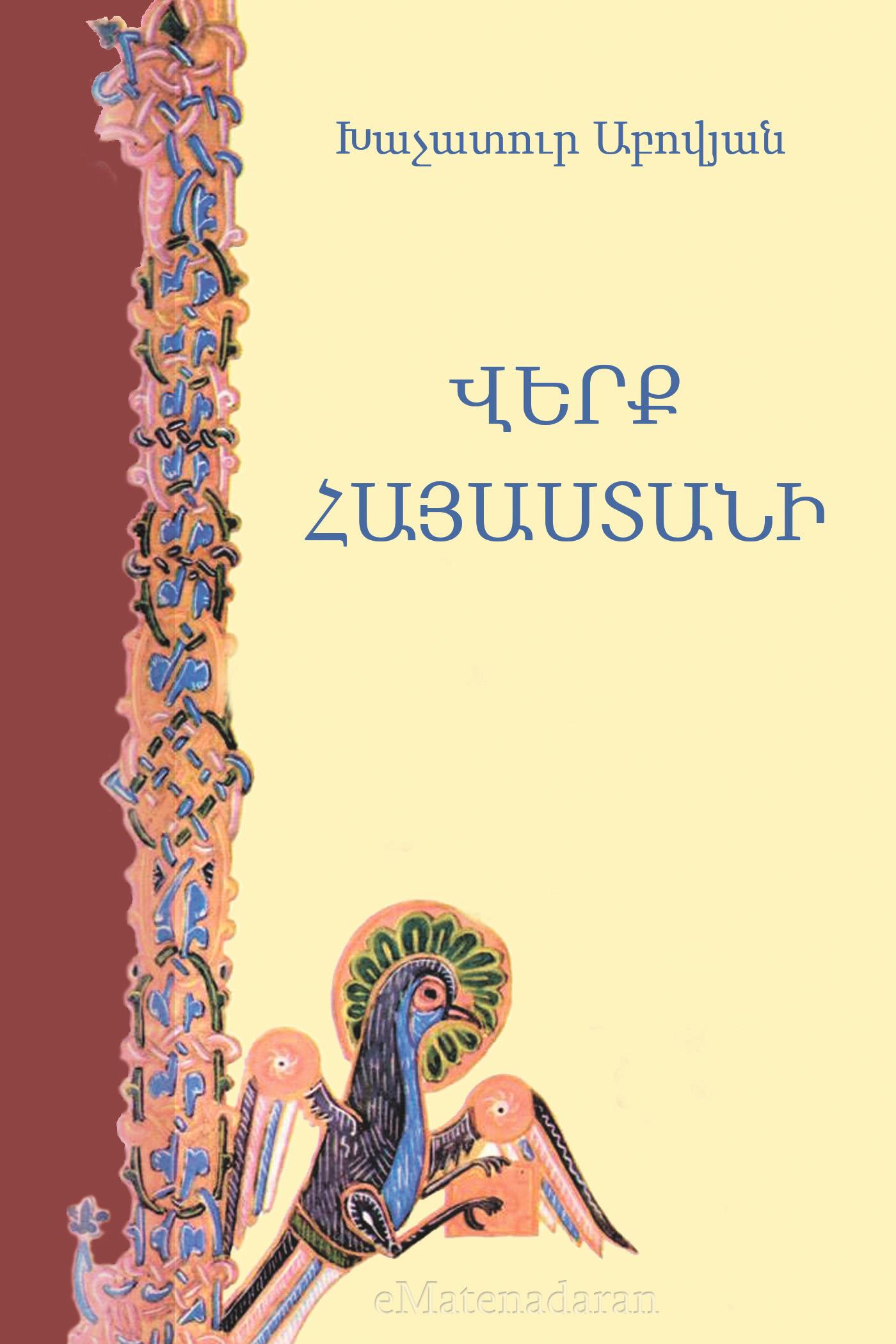 Խաչատուր Աբովյան Վերք Հայաստանի խաչատուր աբովյան վերք հայաստանի
