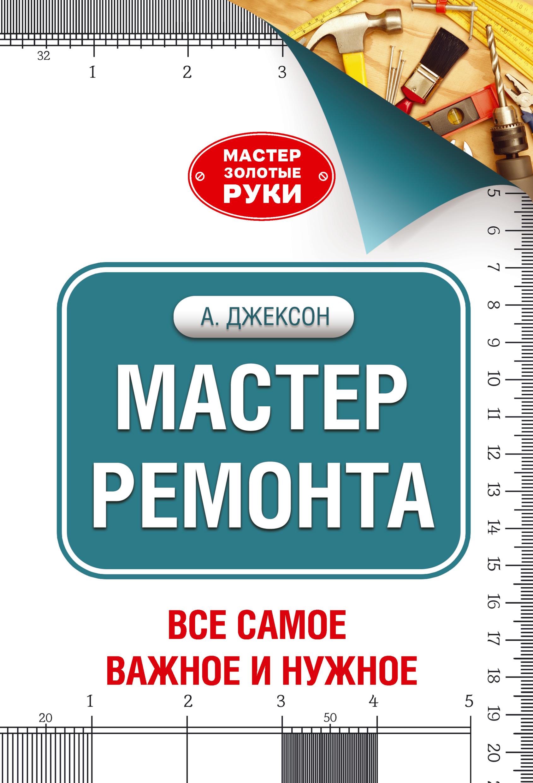 Альберт Джексон Мастер ремонта