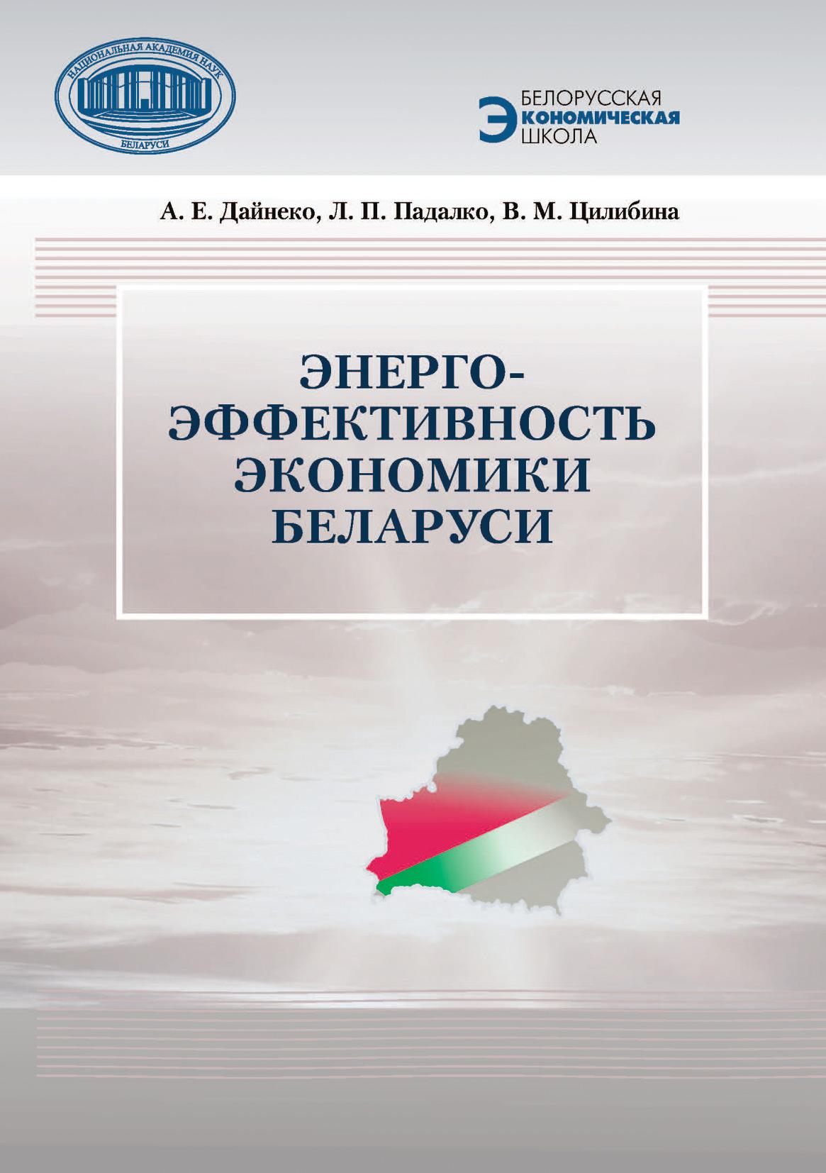 В. М. Цилибина Энергоэффективность экономики Беларуси а а веселов экспериментальные исследования распределенной модели на основе сетей петри