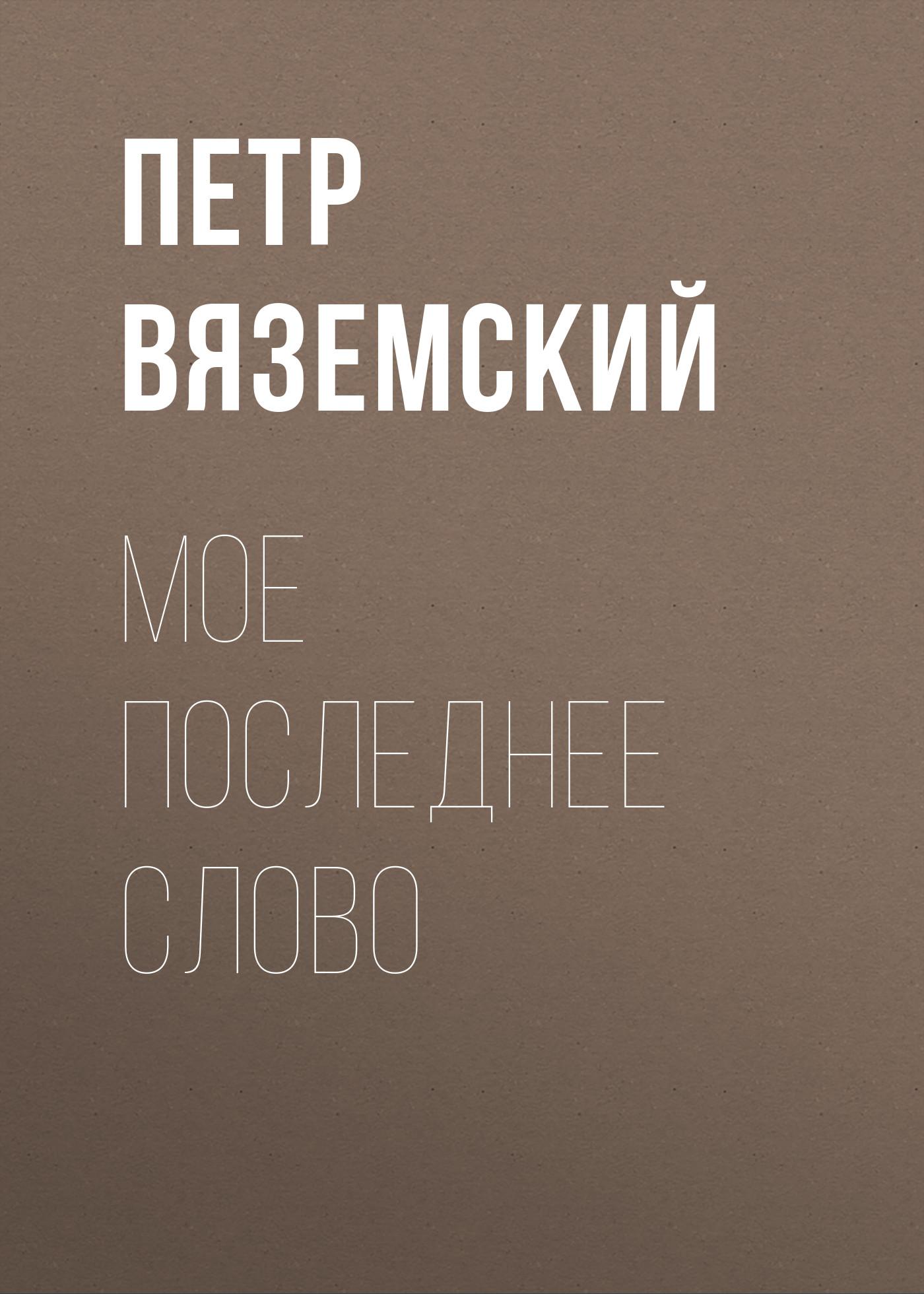 Петр Вяземский Мое последнее слово автор не указан ошибка наполеона или ответ на статью помещенную в монитере