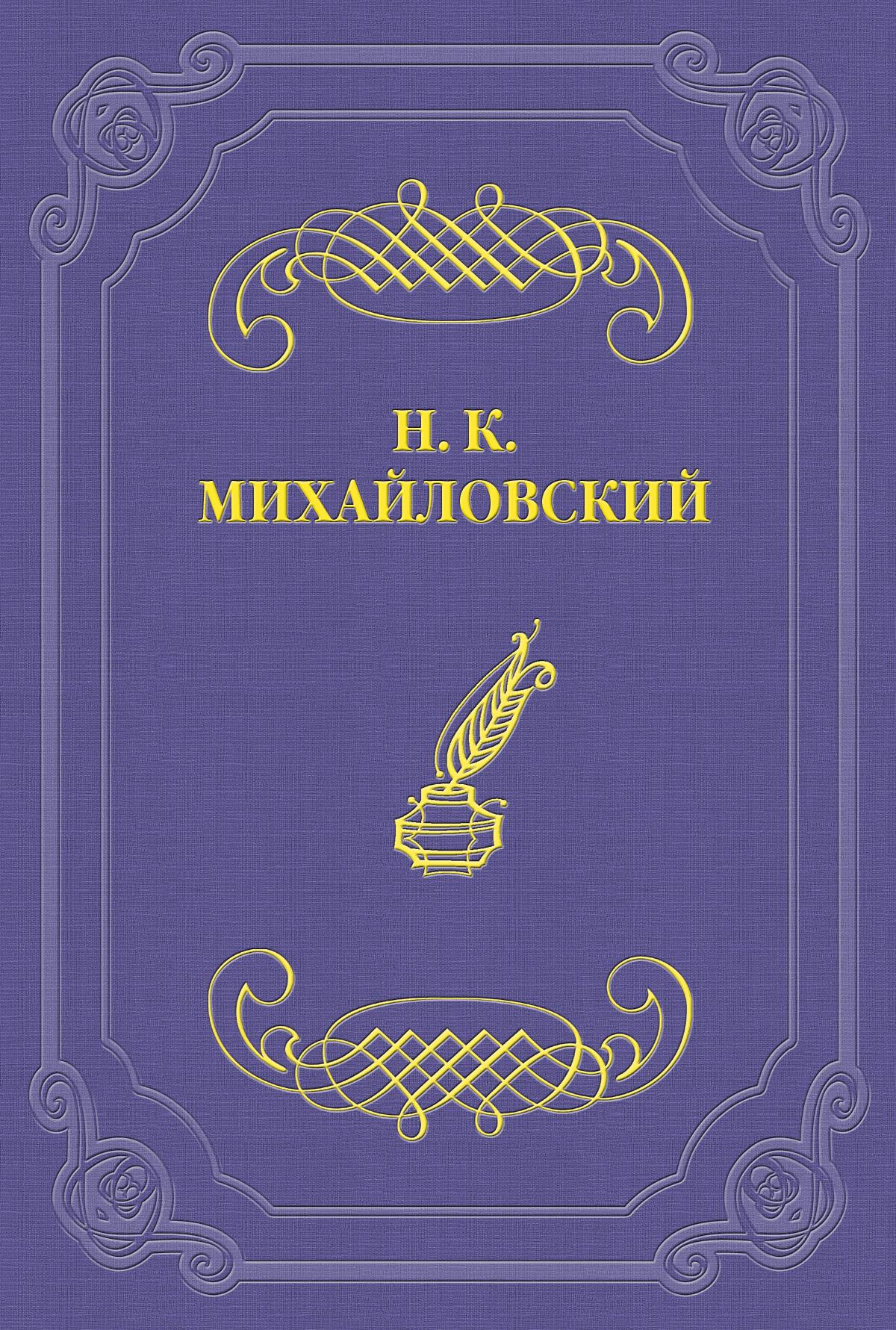 Николай Михайловский Герой безвременья николай михайловский н в шелгунов