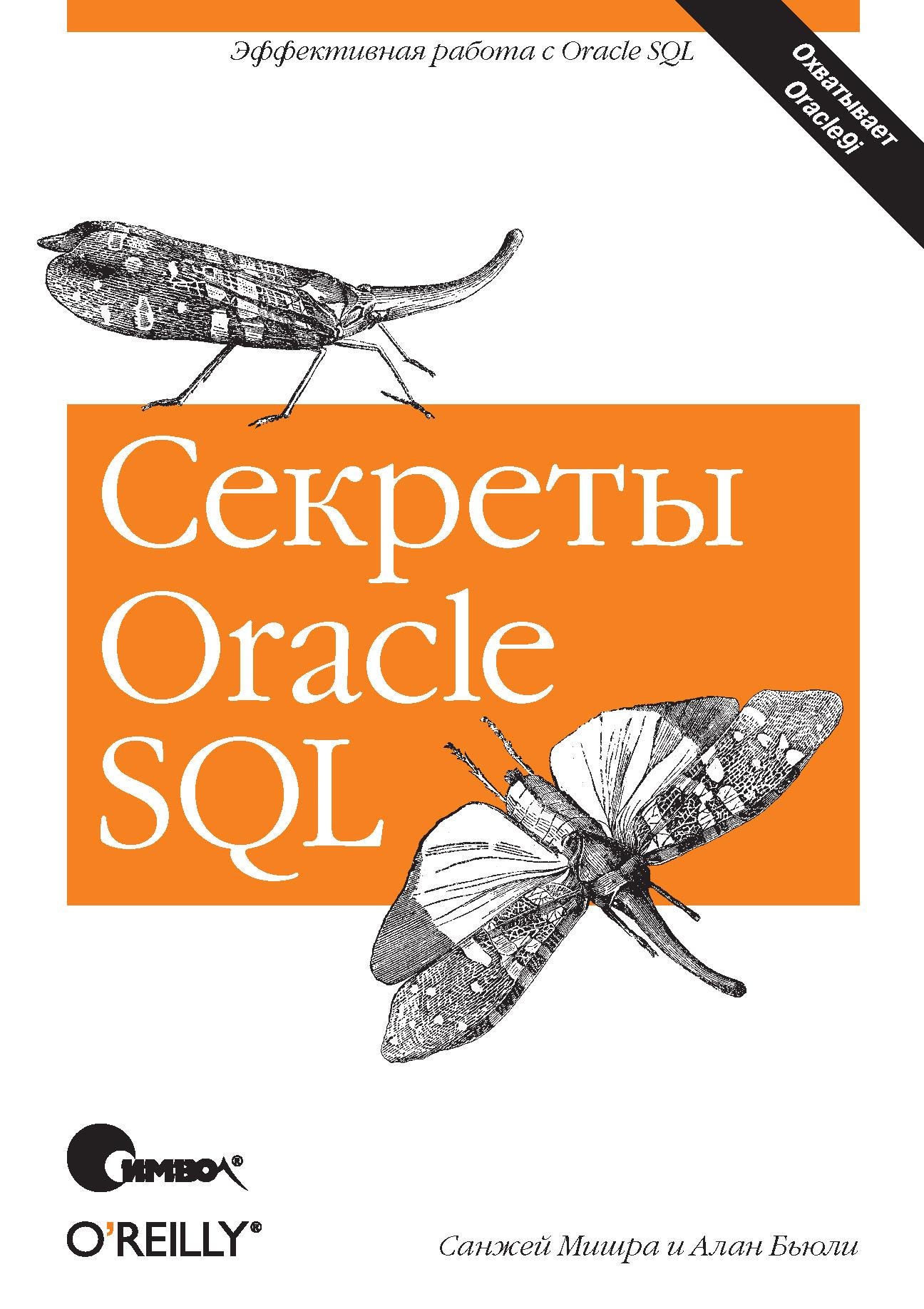Алан Бьюли Секреты Oracle SQL прайс дж oracle database 11g sql операторы sql и программы plsql