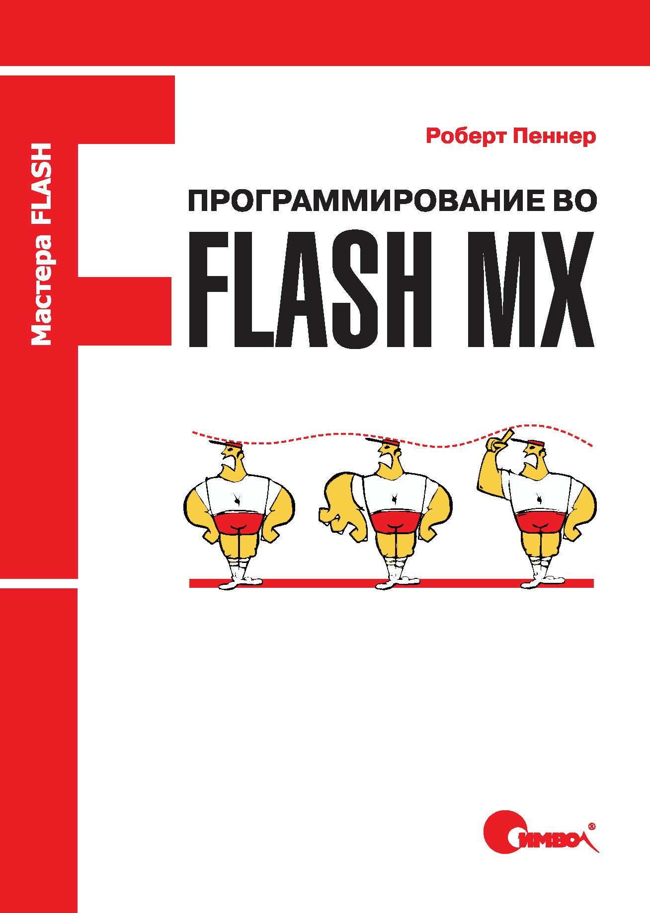 Роберт Пеннер Программирование во Flash MX бурлаков м macromedia flash 8