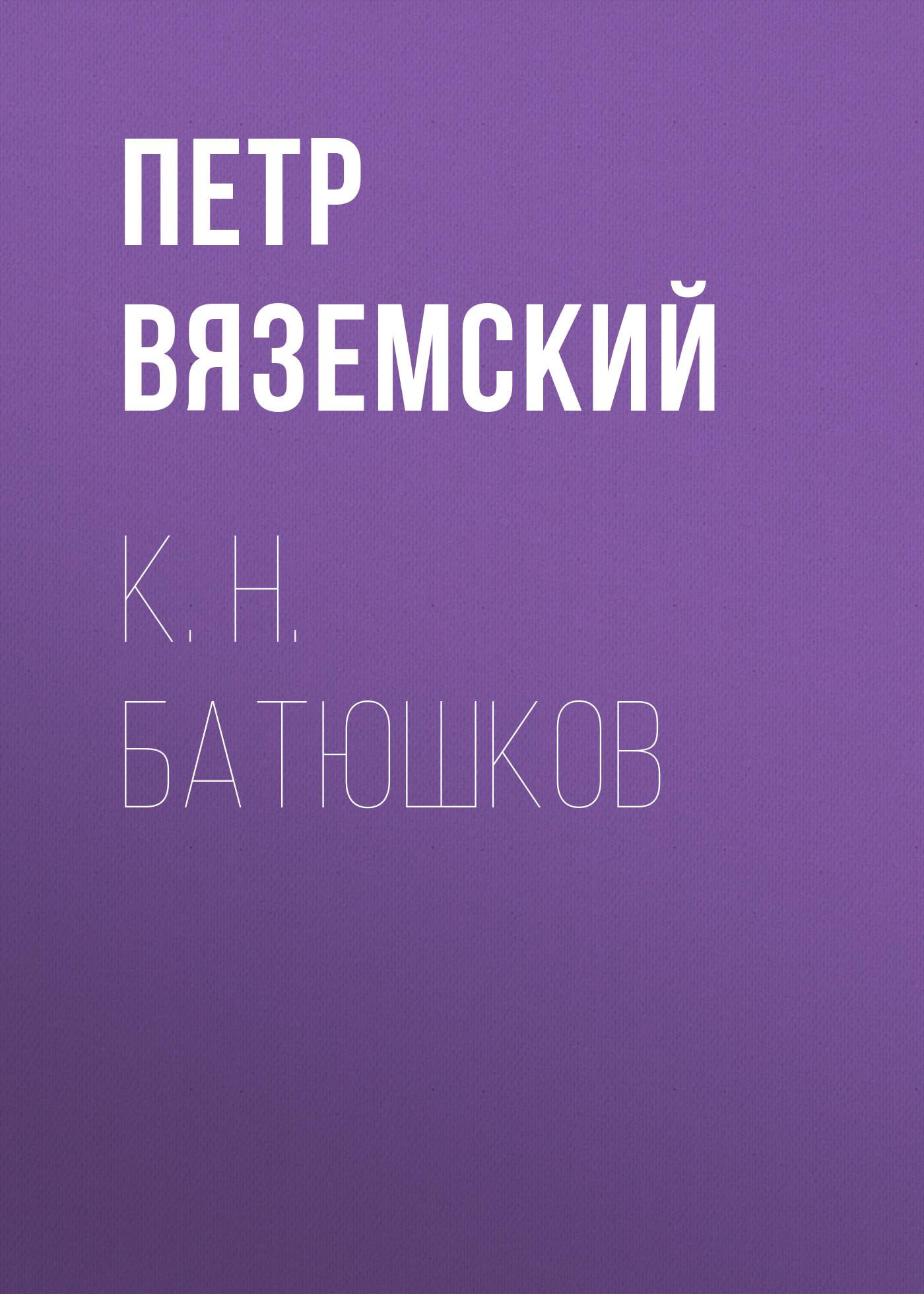 Петр Вяземский К. Н. Батюшков батюшков к к н батюшков сочинения комплект из 2 книг
