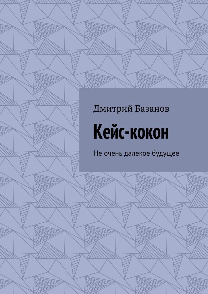 Дмитрий Базанов Кейс-кокон. Неочень далекое будущее