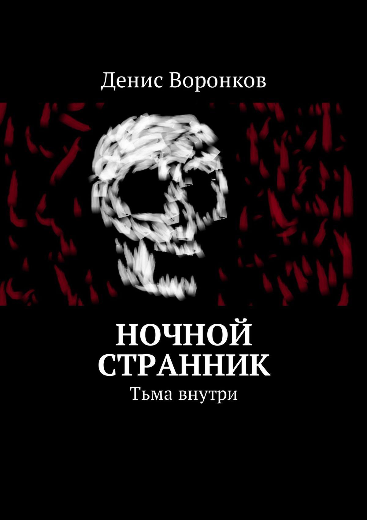 Денис Юрьевич Воронков Ночной странник. Тьма внутри цена