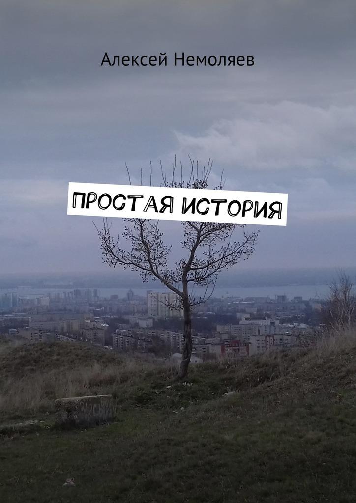 Алексей Немоляев Простая история алексей немоляев простая история isbn 9785448536816