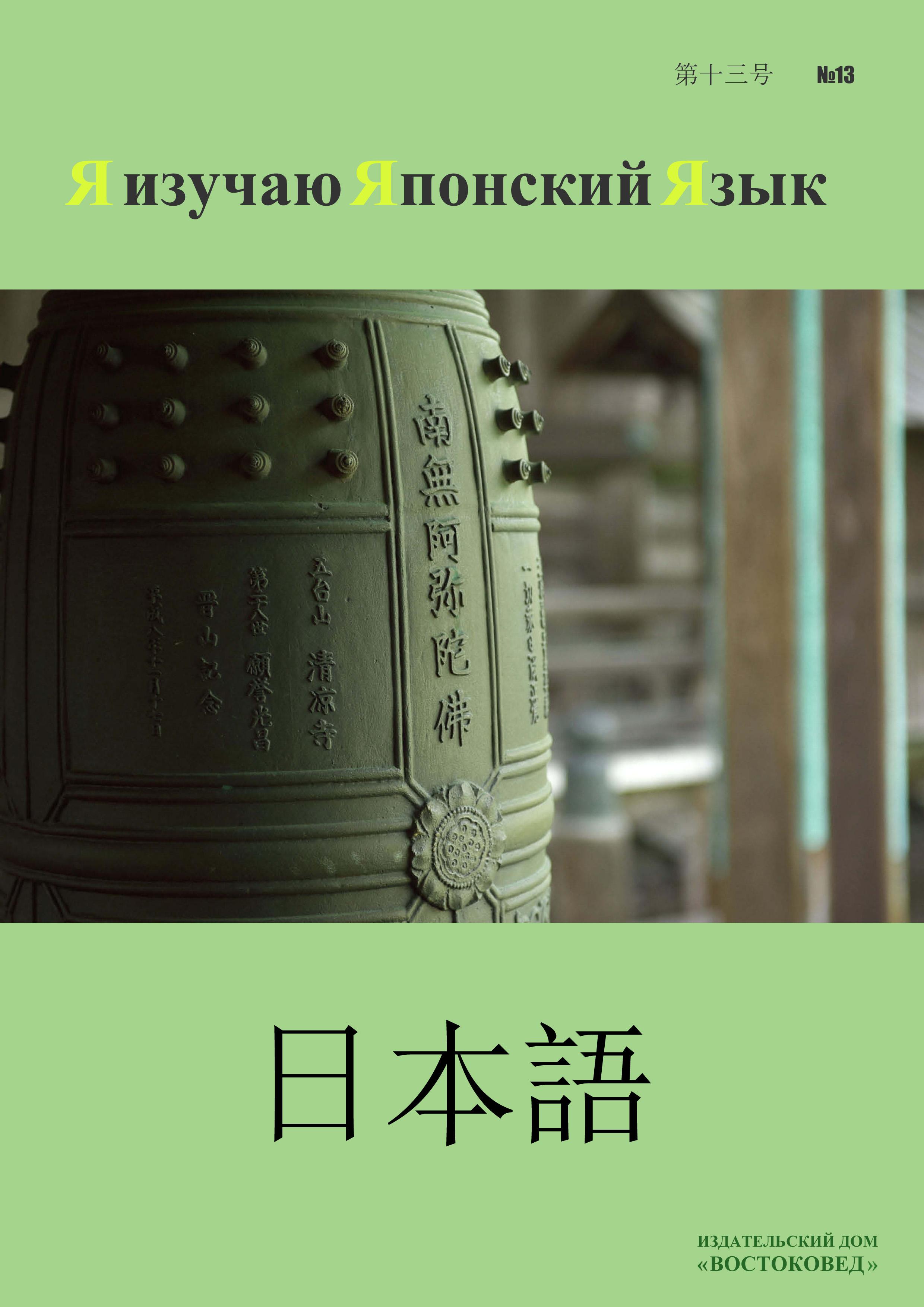 Отсутствует Я изучаю Японский Язык №13 музыка и многое другое ohto cb 10mj гранд серии ручки серебро керамические бусины 0 5мм черный full metal сделано в японии