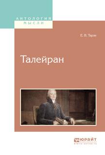 Евгений Викторович Тарле Талейран