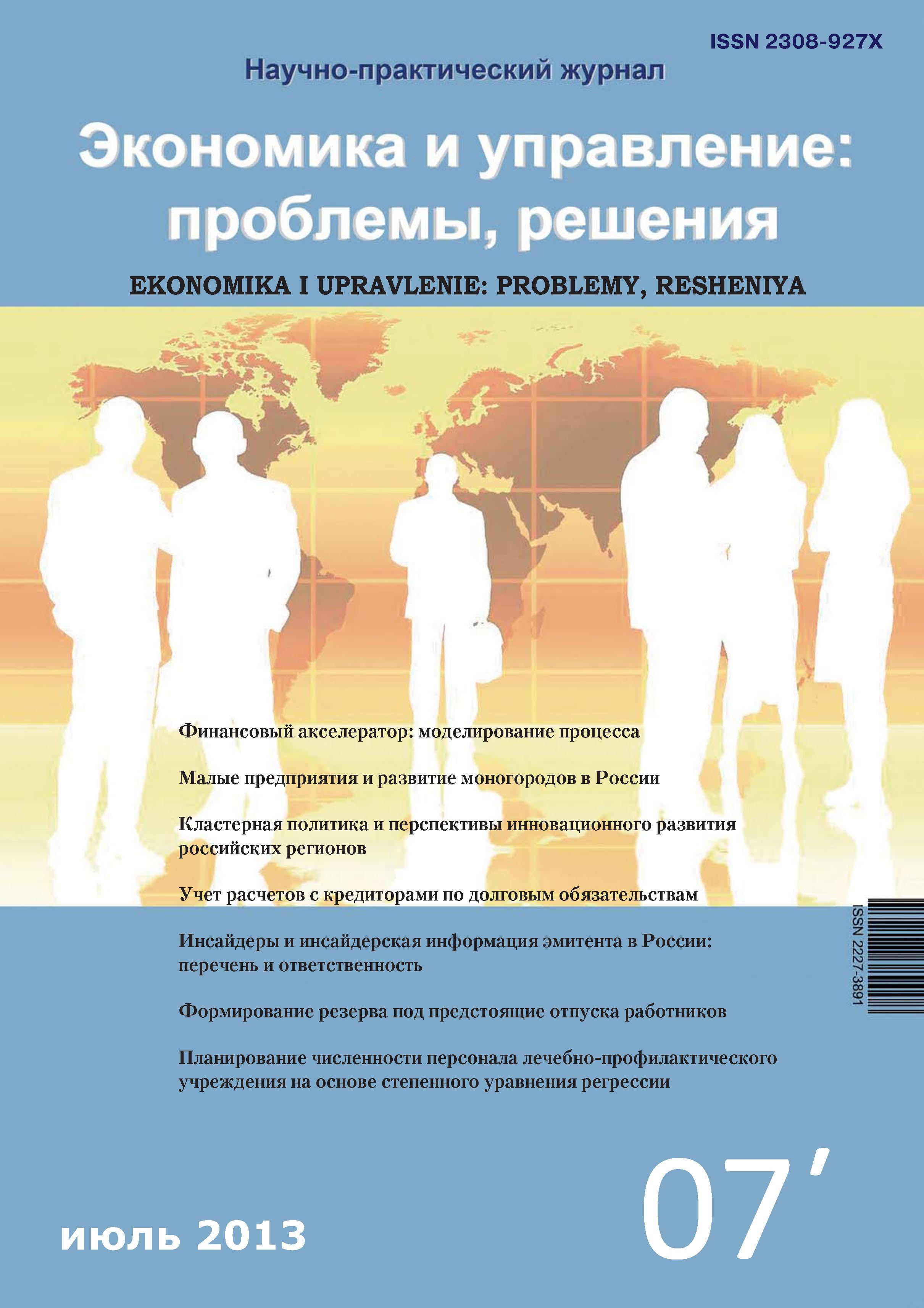 Экономика и управление: проблемы, решения №07/2013