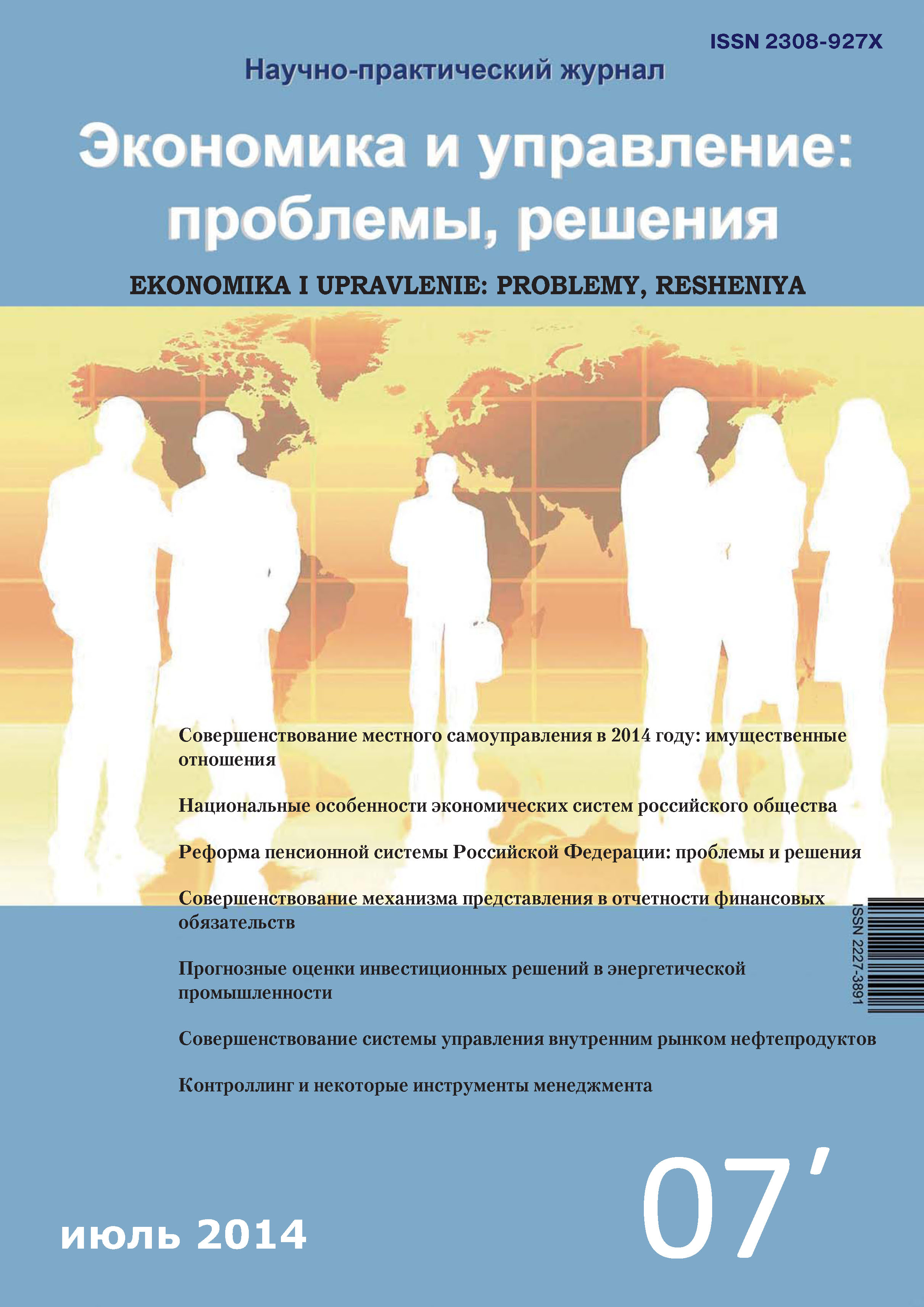 Экономика и управление: проблемы, решения № 07/2014