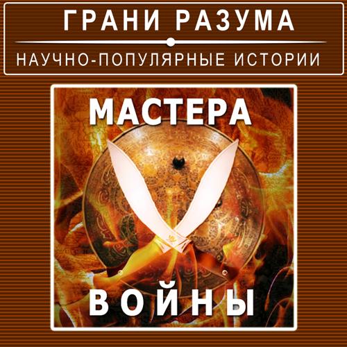 Анатолий Стрельцов Мастера войны анатолий агарков арка небес некоторые видят все таким какое оно есть насамомделе