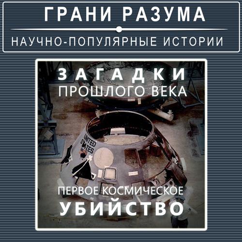 Анатолий Стрельцов Загадки прошлого века. Первое космическое убийство анатолий стрельцов череп судьбы