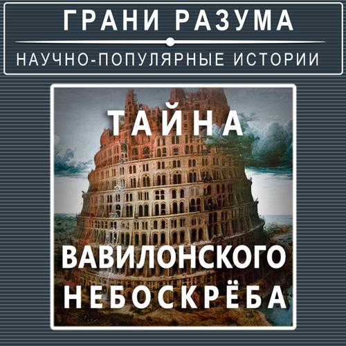 Анатолий Стрельцов Загадки истории. Тайна Вавилонского небоскреба анатолий стрельцов череп судьбы