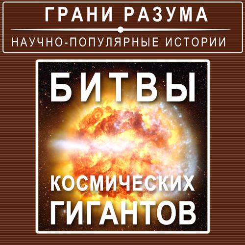 Анатолий Стрельцов Битвы космических гигантов в н комаров тайны космических катастроф